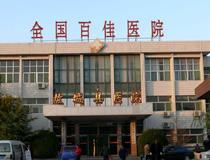 河北省故城县医院