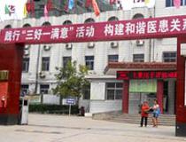 华阴市人民医院