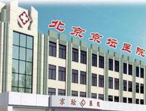 北京京坛医院