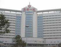 江苏省淮安市第一人民医院