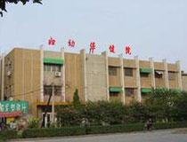 沧州市妇幼保健院