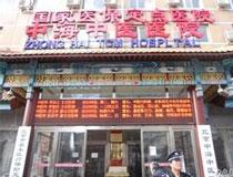 北京中海中医医院