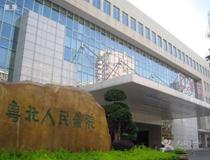 粤北人民医院