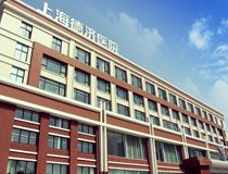 上海德济医院