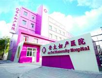 北京安太医院