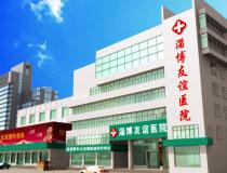 淄博友谊医院
