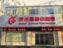 徐州国康中医医院