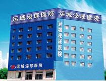 运城泌尿医院