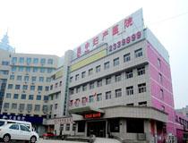 唐山华北妇产医院