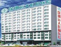 深圳远大肛肠医院