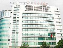 上海宏康医院