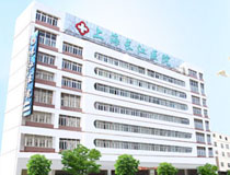 上海长江医院