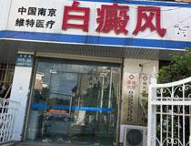 南京维特白癜风医院