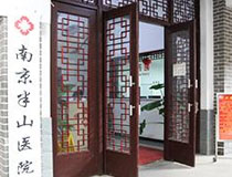 南京半山医院