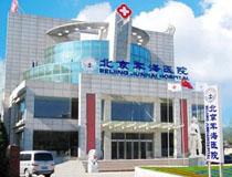 军海癫痫医院