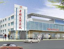 淮安幸福医院