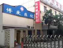 杭州博爱医院