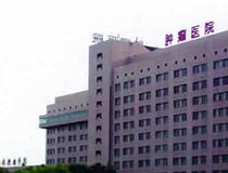 北京新里程肿瘤医院
