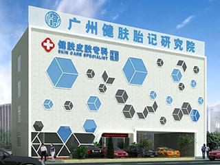广州健肤胎记研究院