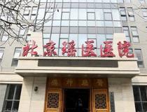 北京瑶医医院