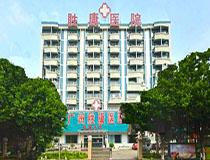 广州胜康医院
