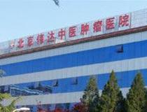 北京伟达中医肿瘤医院