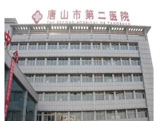 唐山市第二医院