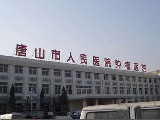 唐山人民医院
