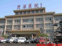 唐山开滦林西医院