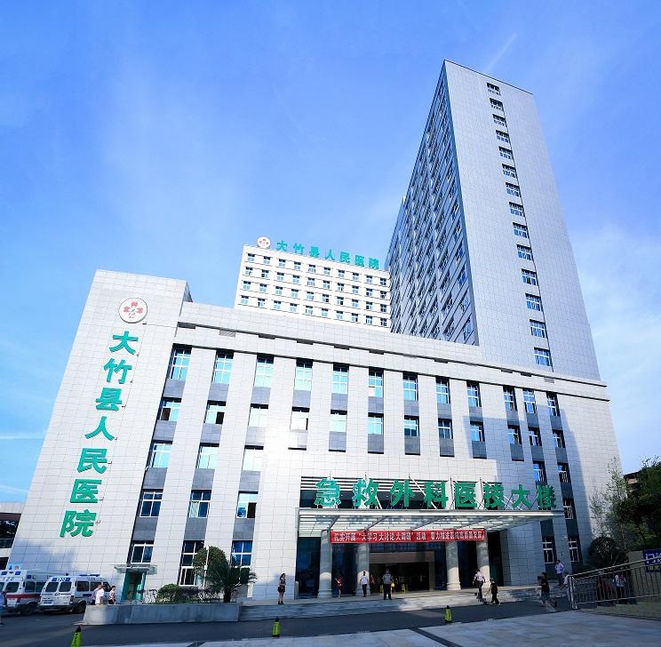 四川省大竹县人民医院