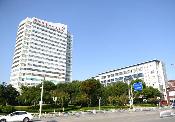 镇江市第四人民医院