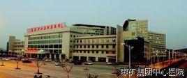 枣庄矿业集团公司中心医院