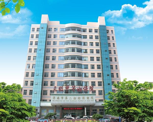 济南市第二妇幼保健院