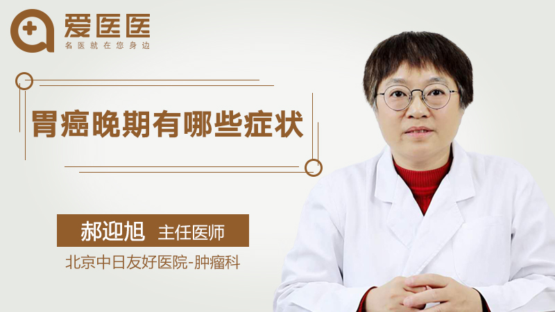 胃癌晚期有哪些症状?【胃癌晚期症状都有什么表现?】
