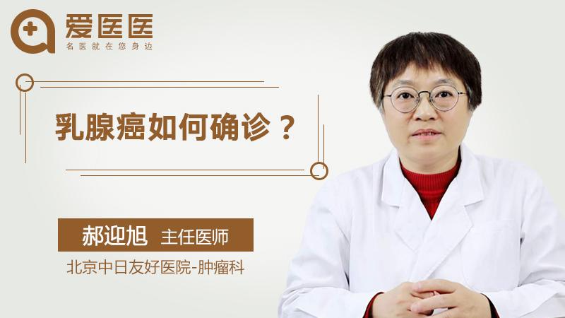 乳腺癌如何确诊?【怎么确诊乳腺癌】