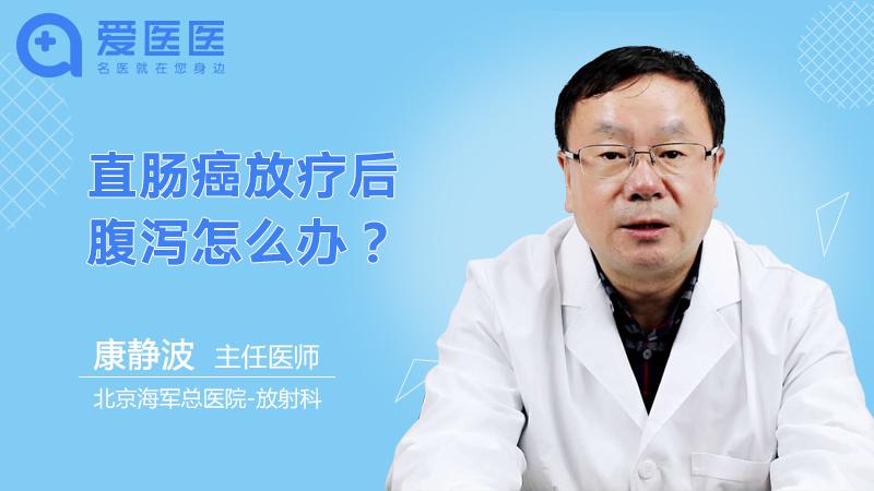 直肠癌放疗后腹泻怎么办【直肠癌放疗之后腹泻应该怎么办才好呢】