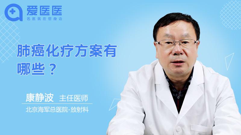 肺癌化疗方案有哪些【肺癌化疗方案一般有哪些?】