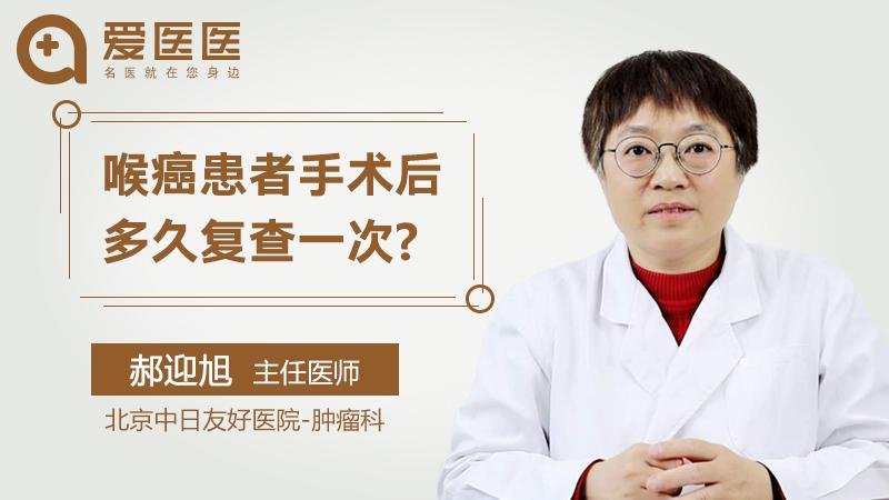 喉癌患者手术后多久复查一次【喉癌患者手术后要隔多长时间复查一次】