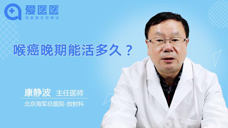 喉癌晚期能活多久?【喉癌晚期一般能活多久?】