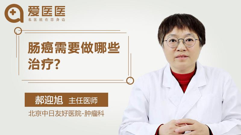 肠癌需要做哪些检查