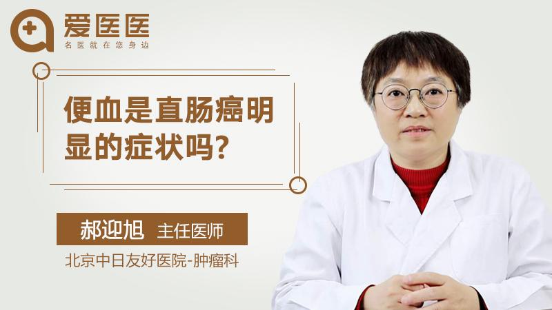 便血是直肠癌明显的症状吗【直肠癌有什么症状表现 】