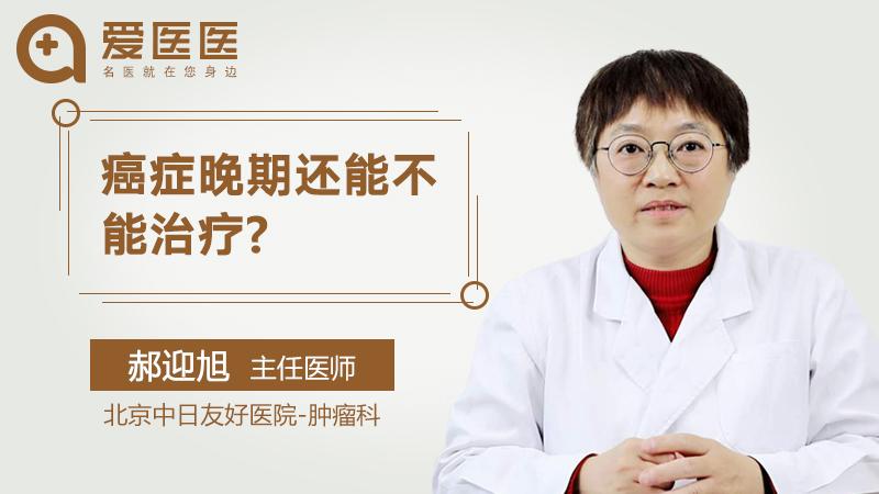 癌症晚期还能不能治疗【癌症晚期还能治疗吗】