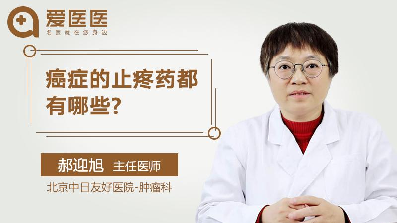 癌症的止疼药都有哪些【癌症的止疼药都是什么】