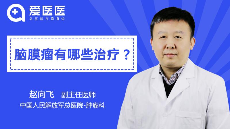 脑膜瘤有哪些治疗【脑膜瘤如何治疗】