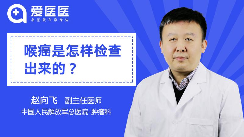 喉癌是怎样检查出来的【喉癌怎么检查】