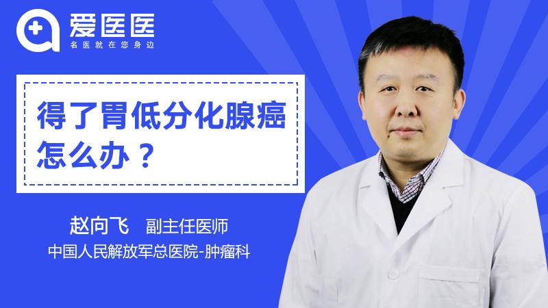 得了胃低分化腺癌怎么办【得了胃低分化腺癌要怎么办】