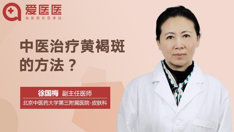 中医治疗黄褐斑的方法【中医治疗黄褐斑方法是什么?】