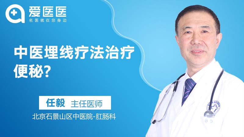 中医埋线疗法治疗便秘