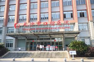 长沙市口腔医院