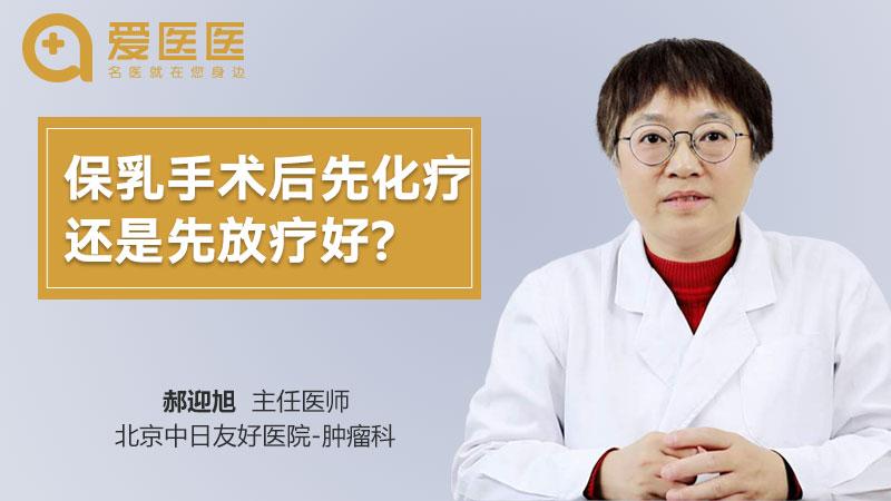 保乳手术后先化疗还是先放疗好【保乳手术后应该先化疗还是先放疗】